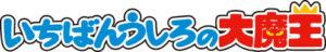 【EDGE RECORDS】『いちばんうしろの大魔王 VOL1』「ころね」役 茅原 実里さんキャストコメント
