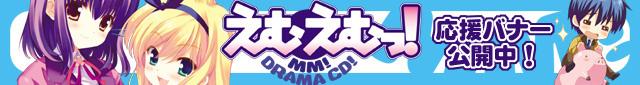 【EDGE RECORDS】えむえむっ! ドラマCD! 応援バナーキャンペーン実施中!