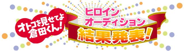 【EDGE RECORDS】『オトコを見せてよ倉田くん!』ヒロインオーディション